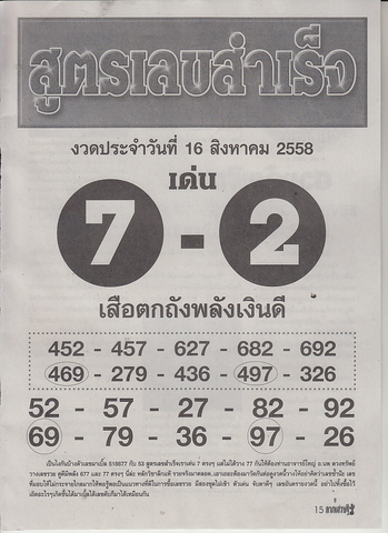 16 / 08 / 2558 MAGAZINE PAPER  - Page 2 Lapsedtee_005