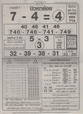 16 / 08 / 2558 MAGAZINE PAPER  - Page 2 Leknamchoke_5