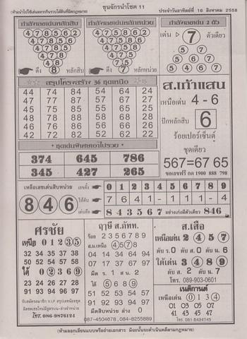 16 / 08 / 2558 MAGAZINE PAPER  - Page 2 Kwuanjak_11