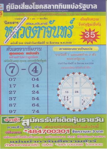 16 / 08 / 2558 MAGAZINE PAPER  - Page 2 Luangtajan_1