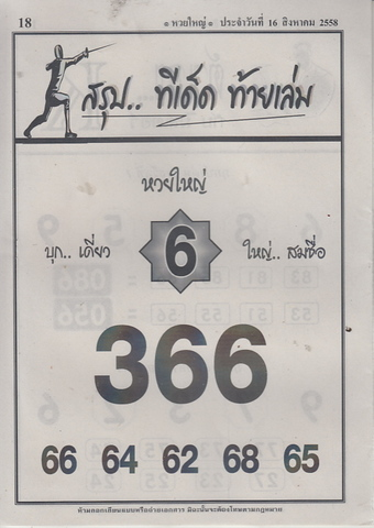16 / 08 / 2558 MAGAZINE PAPER  Huayyai_18