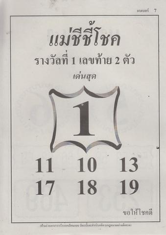 16 / 08 / 2558 MAGAZINE PAPER  Bareber_7
