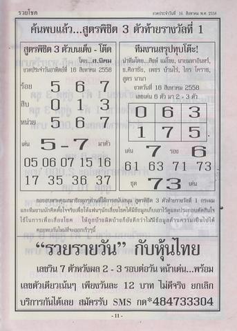 16 / 08 / 2558 MAGAZINE PAPER  - Page 3 Ruaychoke_11