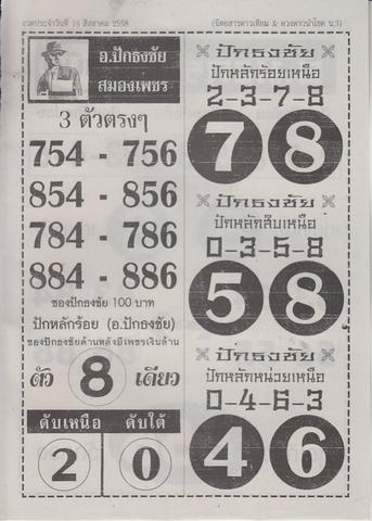 16 / 08 / 2558 MAGAZINE PAPER  Daotieam_5