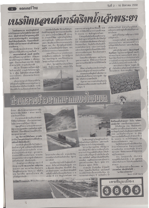 16 / 08 / 2558 FIRST PAPER LOTTTERY_THAI_6