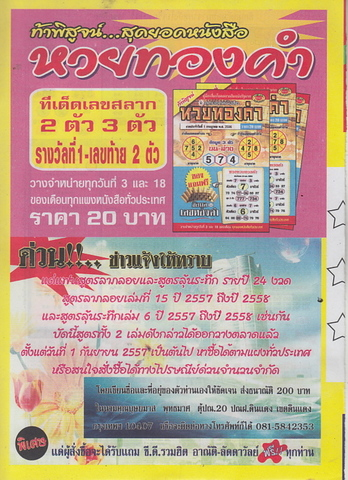 16 / 08 / 2558 MAGAZINE PAPER  - Page 2 Konrakhuay_20