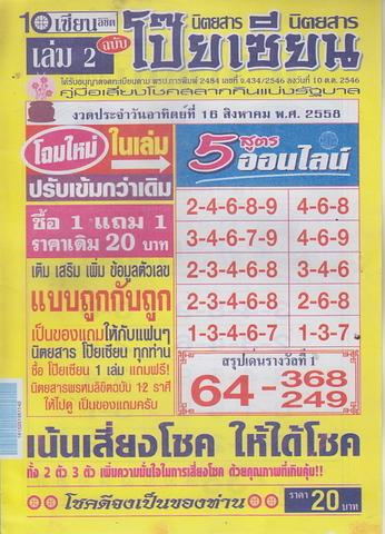 16 / 08 / 2558 MAGAZINE PAPER  - Page 3 Poiziane_1