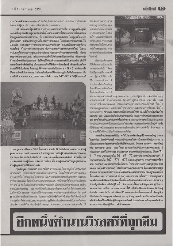 16 / 09 / 2558 FIRST PAPER . Lektip_13