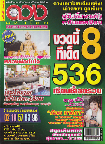 16 / 08 / 2558 MAGAZINE PAPER  Duangmahachoke_1
