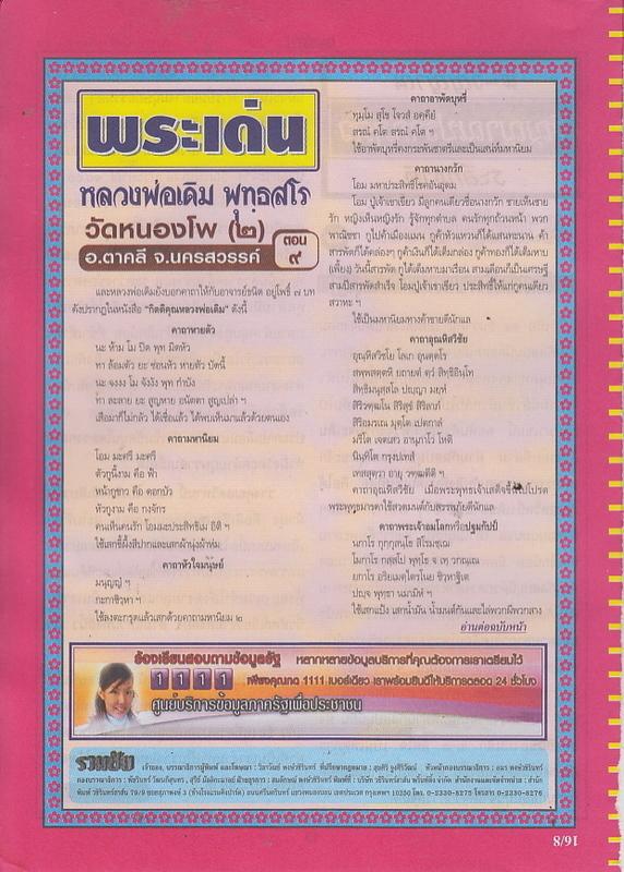 16 / 08 / 2558 FIRST PAPER Ruamchai_16