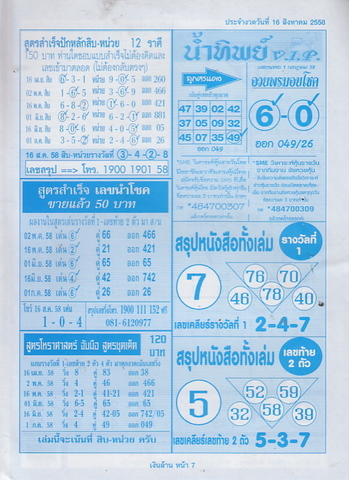 16 / 08 / 2558 MAGAZINE PAPER  - Page 3 Neonglan_7