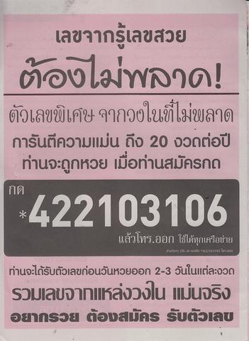 16 / 08 / 2558 MAGAZINE PAPER  - Page 4 Rueleksuay_4