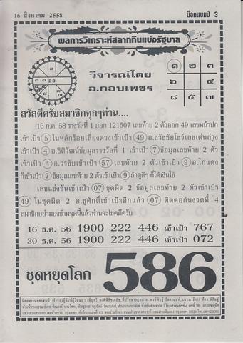 16 / 08 / 2558 MAGAZINE PAPER  - Page 3 Nockchamp_3