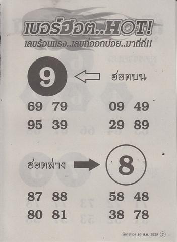 16 / 08 / 2558 MAGAZINE PAPER  - Page 3 Mangkornthong_7