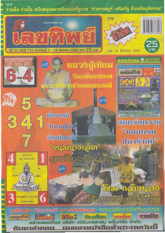 16 / 08 / 2558 FIRST PAPER Lektip_1