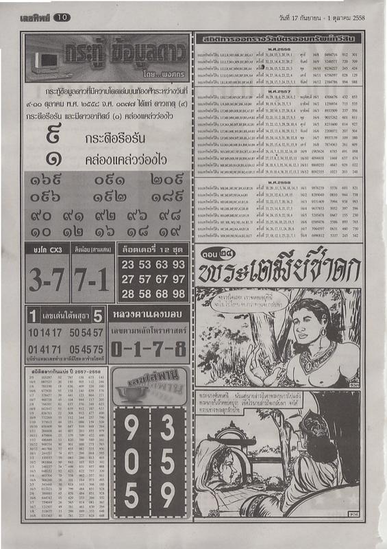 01 / 10 / 2558 FIRST PAPER Lektip_10