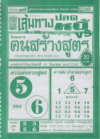 16 / 08 / 2558 MAGAZINE PAPER  - Page 4 Sentangplodnee_1_1