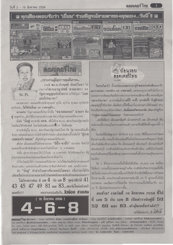 16 / 08 / 2558 FIRST PAPER LOTTTERY_THAI_3