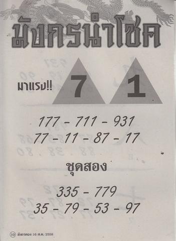 16 / 08 / 2558 MAGAZINE PAPER  - Page 3 Mangkornthong_10