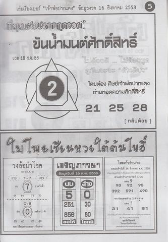 16 / 08 / 2558 MAGAZINE PAPER  Jaoporpakdang2_5