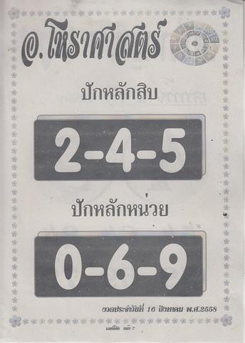 16 / 08 / 2558 MAGAZINE PAPER  - Page 2 Lekleelap_7