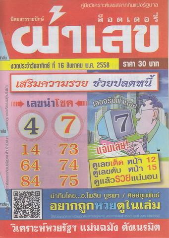 16 / 08 / 2558 MAGAZINE PAPER  - Page 3 Palek_1