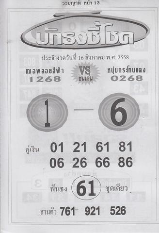 16 / 08 / 2558 MAGAZINE PAPER  - Page 3 Ruamyat_13