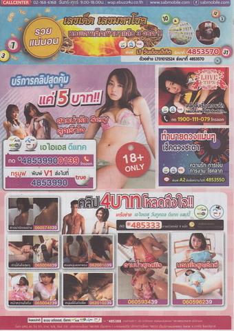 16 / 08 / 2558 MAGAZINE PAPER  - Page 3 Palangtean_12
