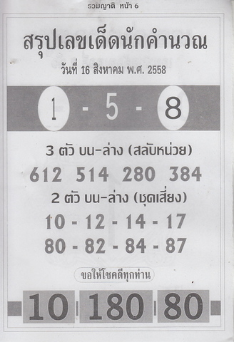 16 / 08 / 2558 MAGAZINE PAPER  - Page 3 Ruamyat_6
