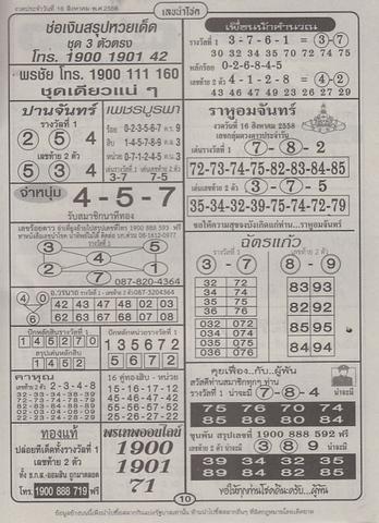 16 / 08 / 2558 MAGAZINE PAPER  - Page 2 Leknamchoke_10