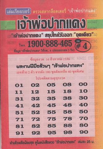 16 / 08 / 2558 MAGAZINE PAPER  Jaoporpakdang2_19