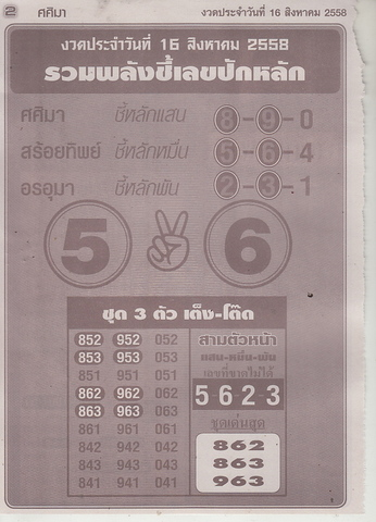 16 / 08 / 2558 MAGAZINE PAPER  - Page 4 Sasima_4