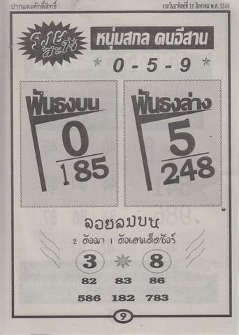 16 / 08 / 2558 MAGAZINE PAPER  - Page 3 Pakdangdsaksit_9