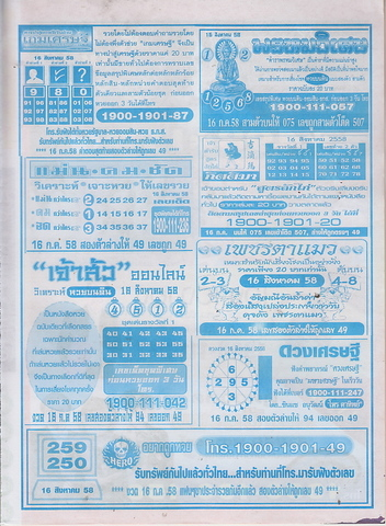 16 / 08 / 2558 MAGAZINE PAPER  - Page 3 Pimjai_15