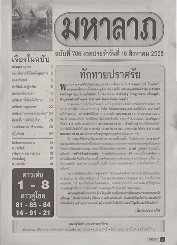 16 / 08 / 2558 MAGAZINE PAPER  - Page 2 Mahalap_002