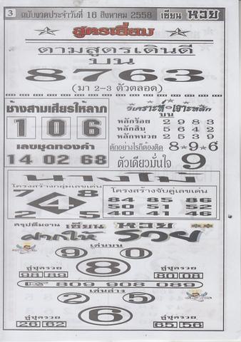 16 / 08 / 2558 MAGAZINE PAPER  - Page 4 Zianehuay_3