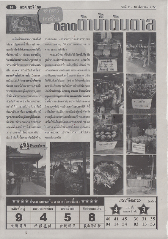 16 / 08 / 2558 FIRST PAPER LOTTTERY_THAI_14
