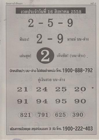 16 / 08 / 2558 MAGAZINE PAPER  - Page 3 Maseemoke_5