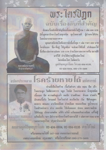 16 / 08 / 2558 MAGAZINE PAPER  - Page 3 Palangtean_2