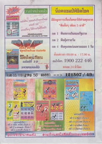 16 / 08 / 2558 MAGAZINE PAPER  Huayyai_2