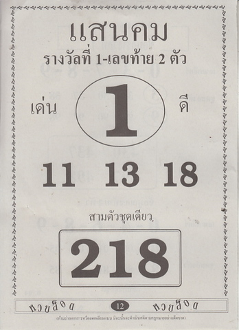 16 / 08 / 2558 MAGAZINE PAPER  Huaylott_13