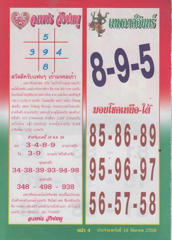 16 / 08 / 2558 MAGAZINE PAPER  - Page 3 Mongkon_4
