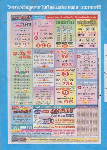 16 / 08 / 2558 MAGAZINE PAPER  Heangyai_new_book_16