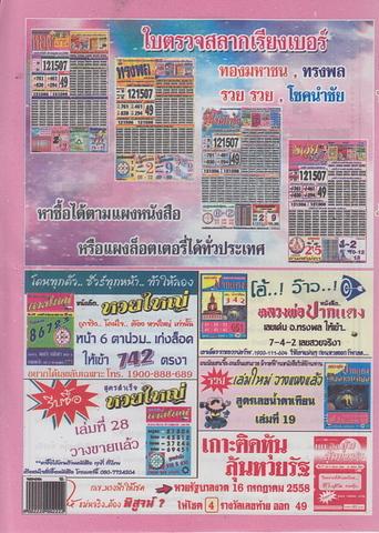 16 / 08 / 2558 MAGAZINE PAPER  - Page 4 Thongmahachon_12