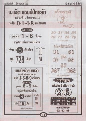 16 / 08 / 2558 MAGAZINE PAPER  - Page 3 Pakdangdsaksit_11
