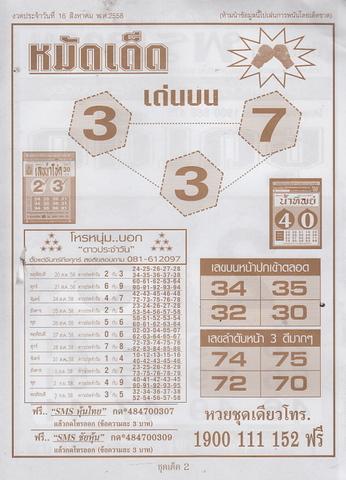 16 / 08 / 2558 MAGAZINE PAPER  - Page 3 Pornthep_2