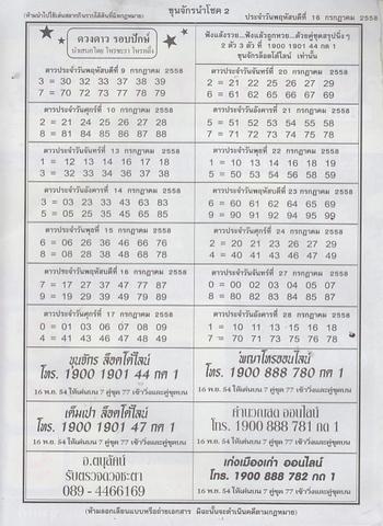 16 / 08 / 2558 MAGAZINE PAPER  - Page 2 Kwuanjak_2