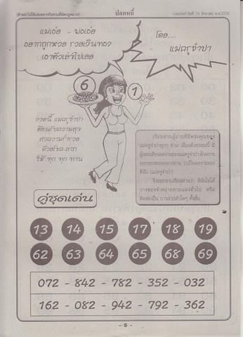 16 / 08 / 2558 MAGAZINE PAPER  - Page 3 Plodnee_5