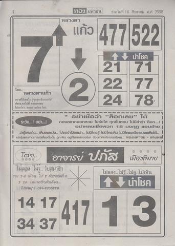 16 / 08 / 2558 MAGAZINE PAPER  - Page 4 Thongmahachon_4