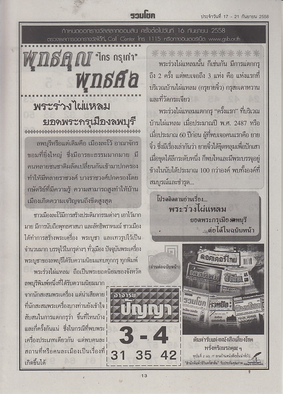 16 / 09 / 2558 FIRST PAPER . Ruamchoke_13